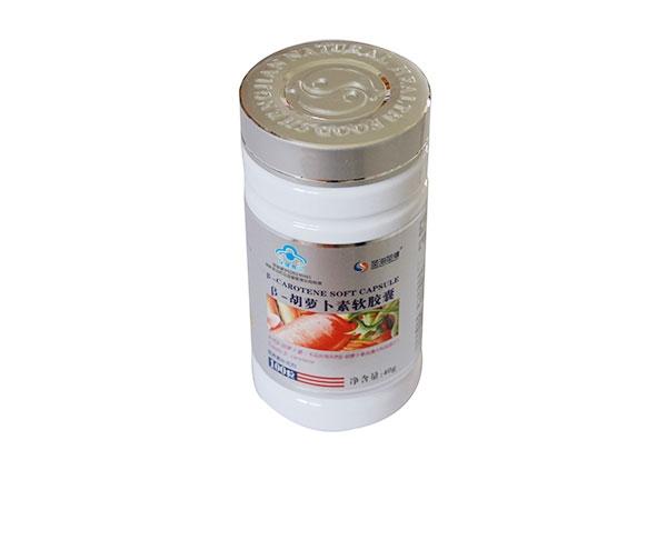 β-胡箩卜素软胶囊